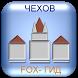 Гид по городу Чехов by Fox developer