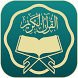 Kuran'ı Kerim (Reklamsız, İnternetsiz)