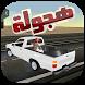 هجوله اون لاين : هز الحديد تطويف by Arab Hajoula Games