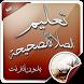 تعليم الصلاة الصحيحة بدون نت by Way 2 allah
