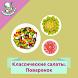 Классические салаты – рецепты by MediaFort