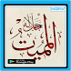 Arabic Calligraphy Design by YASI Apps