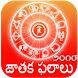 Telugu Rashifalalu 2018 - Horo by Jamnadas Thakarshi & Sons