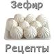 Зефир. Рецепты by receptiandr