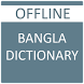 English to Bangla Dictionary by Simple Android Applications