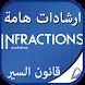 مخالفات السير Infractions routières(الدليل الشامل) by omiga13