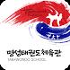 명성태권도체육관 by 제로웹_A