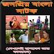জনপ্রিয় বাংলা নাটক-Bangla Natok