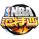 NBA范特西:2016夢之隊﹣NBA官方手遊 by 万乾网络