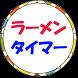 RamenTimer Lite by Chiitake Soft