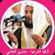 Offline Ruqyah Mishary AlAfasy by IhsanApps