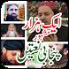 Punjabi Naats by Minifiz App