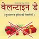 Valentine Day (Quran-O-Hadees Ki...) In Hindi