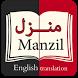 Manzil EN translation by AHijazi