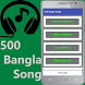 Bangla 500 Songs by Mojo Apps BD Ltd.