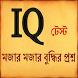 IQ Test মজার বুদ্ধির প্রশ্ন by ProgramExtended Team