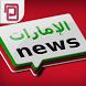UAE News | Abu Dhabi, Dubai by mobilepasse