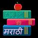 English To Marathi dictionary translation by phpdriodapps