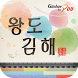 김해관광 by 김해시청