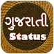 Gujarati Status by BookOfShayari