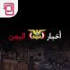 اخبار اليمن | صنعاء والعالم by mobilepasse