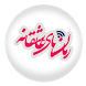 رمان های عاشقانه ( آنلاین ) by Deniz.Studio