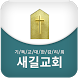 새길교회 by 애니라인(주)