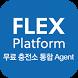 FLEX Platform 무료충전소 통합 Agent