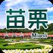 苗栗自由行旅遊 by eLidot Digital Inc.(App123)