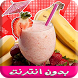 عصائر رمضان صيف 2017 بدون نت by apps joudia