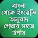 English speaking app,Spoken english to bengali,