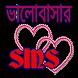 ভালোবাসার এসএমএস love SMS by Bd Apps Craftsman