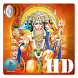 Hanuman Chalisa Audio by MACSOFT APPS