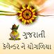 Gujarati Calender & Choghadiya by A-Infotech