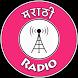 Marathi Radio मराठी रेडिओ by WordBox Apps