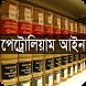 পেট্রোলিয়াম আইন, ২০১৬ by Nasir BPM