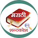 English to Marathi Offline Dic by Indiable Team