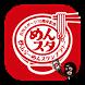 めんスタ by iga.app