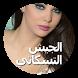 الجيش التسكاتي ميديا by ByMeApp