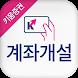 키움증권 계좌개설 by Kiwoom Securities Co., Ltd.