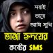 ভাঙ্গা হৃদয়ের কষ্টের এস এম এস - SAD SMS in Bangla by Ghuddi