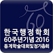한국행정학회 60주년 기념 2016 동계학술대회 by 누리미디어 학회서비스