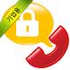 시큐어핫라인 - 기업용 (보안 스마트폰) by MuhanBit Co., Ltd.