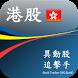 異動股 追擊手 (即時 香港股票 港股 版) by Stock Tracker (HK) Ltd.