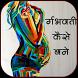 स्वस्थ गर्भवती कैसे बने by Desi Tamanche