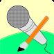 ボイス筆談器「声筆」 by AgapeSystem