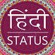 Latest Hindi Status 2017 by AriseEntertainment