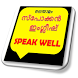 Spoken English Easy-Malayalam by Wonderland Creation