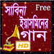 Sabina Yesmin Hit Song by euro.bd.apps