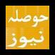 Hausla News Azamgarh by Zeyden IT Solutions